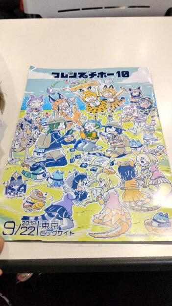 けものフレンズオンリーイベント「フレンズチホー10」のカタログ表紙