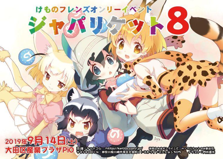 けものフレンズオンリーイベント「ジャパリケット8」が9/14に大田PiOで、「フレンズチホー10」が9/22に東京ビッグサイトで開催決定