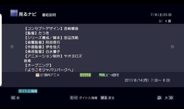 『けものフレンズ』再放送は途中まで脚本/シリーズ構成・田辺茂範