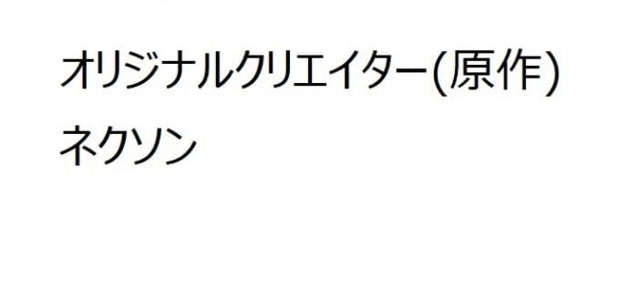 アニメ『けものフレンズ』英語吹き替え版BDの巻末スタッフクレジット オリジナルクリエイターは「Nexon」