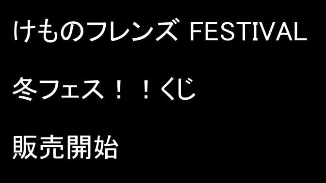 「けものフレンズ FESTIVAL 冬フェス!!くじ」が販売開始
