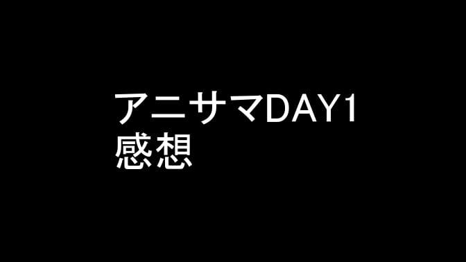 【けものフレンズ】NHK BSプレミアム「アニソン!プレミアム!」アニサマ2019 DAY1 感想まとめ