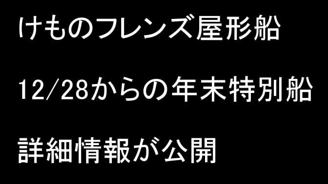 「けものフレンズ屋形船」の12/28(土)からの年末特別船の詳細情報が公開