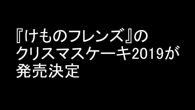 『けものフレンズ』のクリスマスケーキ2019が発売決定