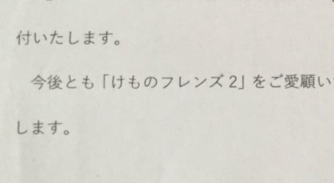 『けものフレンズ2』BD全巻購入特典全12話一挙見ディスクが応募者に届く