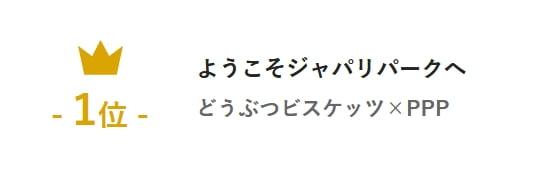 けものフレンズの「ようこそジャパリパークへ」がniconicoで利用された許諾原盤ランキング2019で1位を獲得