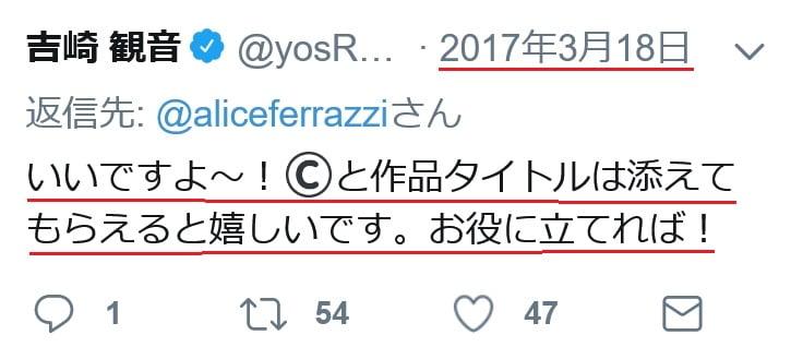 『けものフレンズ』の吉崎観音総監督が著作者人格権保持者として「けものフレンズIP著作物の使用許可を出した」実例が発掘される