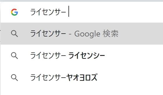 Google検索で「ライセンサー」と入力すると「ヤオヨロズ」がサジェストされるようになる