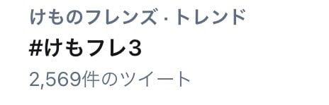 「#けもフレ3」がトレンド入り