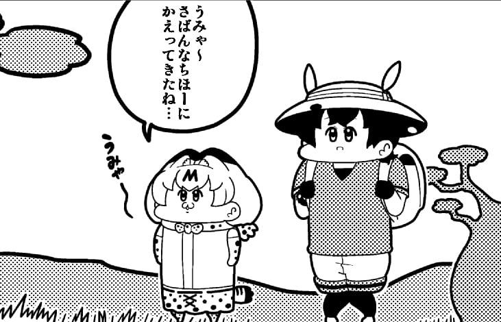 【けもフレ漫画】Reけものフレンズ