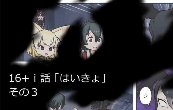 【けものフレンズ漫画】16+i話その3の狼煙