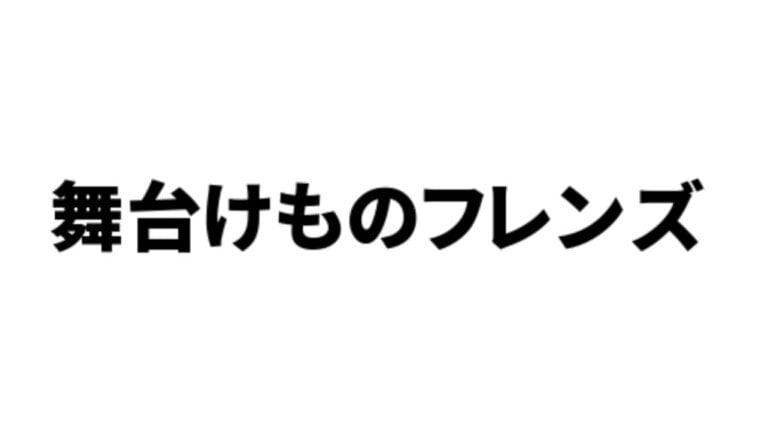 10/3に舞台けものフレンズ「JAPARI STAGE!」〜おおきなみみとちいさなきせき〜がTBS CSで放送