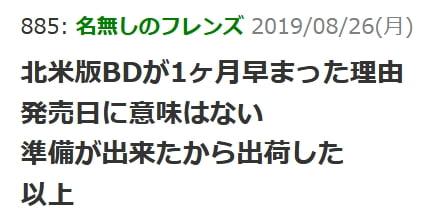 アニメ『けものフレンズ』英語吹き替え版BDの発売が1ヶ月早まった理由