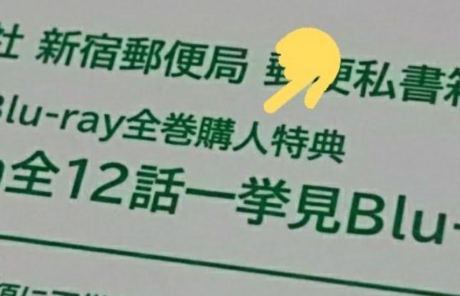 【けものフレンズ2】Blu-ray全巻購人特典?