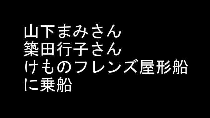 けものフレンズ屋形船に山下まみさんと築田行子さんが乗船