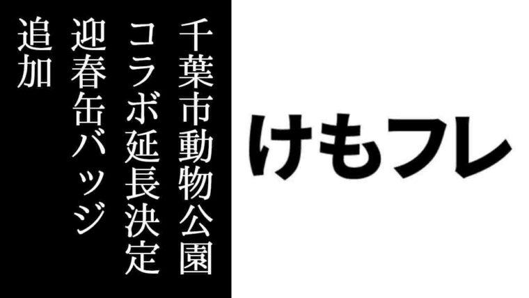 「けものフレンズ×千葉市動物公園」コラボがコラボイベント好評につき2/4まで延長決定 1/2からクリア缶バッジに迎春デザインの3種が追加
