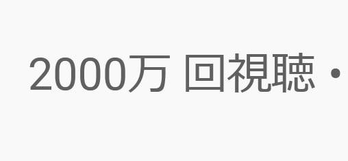 アニメ『けものフレンズ』のOP主題歌「ようこそジャパリパークへ」がYouTubeで2000万再生を突破