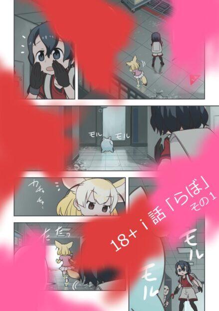 【けものフレンズ漫画】18+i話「らぼ」その1の狼煙