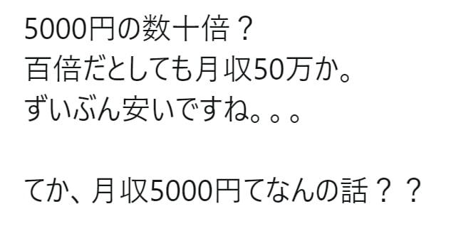 けものフレンズ2・細谷P「百倍だとしても月収50万か。ずいぶん安いですね。。。」「あ、書いたww てか、これだけ見て僕の月収5000円って判断したんですねww 素直でいい子だね😁」