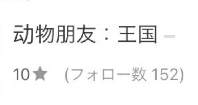 『けものフレンズ』が中国でアプリ化か けものフレンズわーるどの「Next KEMONO FRIENDS」の系譜の可能性