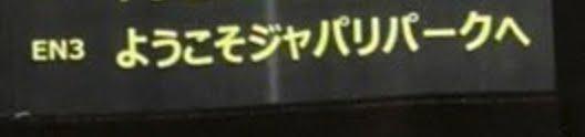 オーイシマサヨシ氏がワンマンライブで「ようこそジャパリパークへ」を歌う 開演前BGMで「ぼくのフレンド」を流す